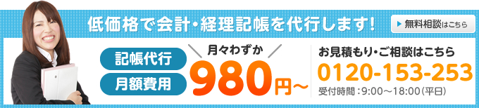 低価格で会計・経理記帳を代行します!月々わずか980円~