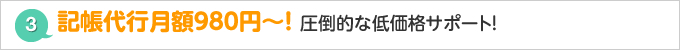 記帳代行月額980円~! 圧倒的な低価格サポート!
