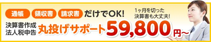 丸投げサポート59,800円~